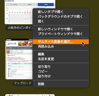 Vivaldi:カスタムサムネイル画像を選択する右クリックメニュー