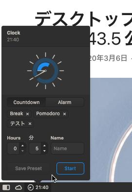 Vivaldi 2.12.1843.5:新たに搭載された時計機能 - 4(カウントダウン)