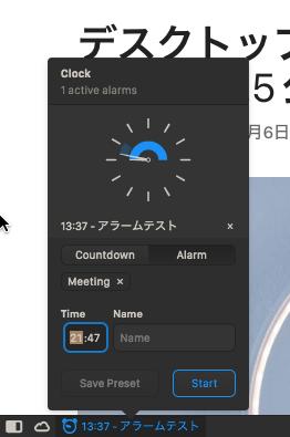 Vivaldi 2.12.1843.5:新たに搭載された時計機能 - 8(アラーム設定中)