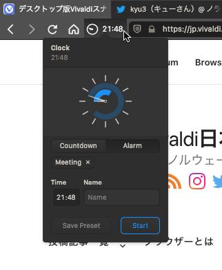 Vivaldi 2.12.1843.5:新たに搭載された時計機能 - 10(アドレスバーでもポップアップ可能)
