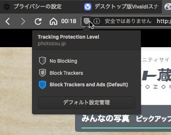 Vivaldi 2.12.1848.4:広告ブロック機能の設定 - 1