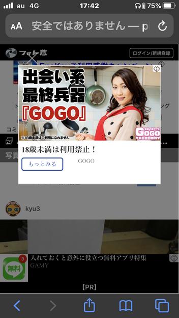 モバイル版フォト蔵ページに全画面出会い系広告!?