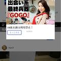 Photos: モバイル版フォト蔵ページに全画面出会い系広告!?