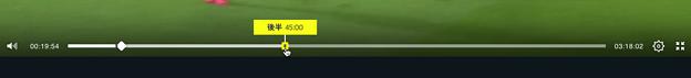 DAZNでサッカー:「キーモーメント」で試合のハイライトや前半開始・終了などのタイムスタンプを表示 - 4(後半開始)