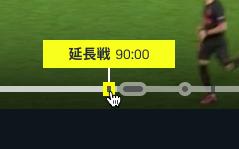 DAZNでサッカー:「キーモーメント」で試合のハイライトや前半開始・終了などのタイムスタンプを表示 - 7(延長線)