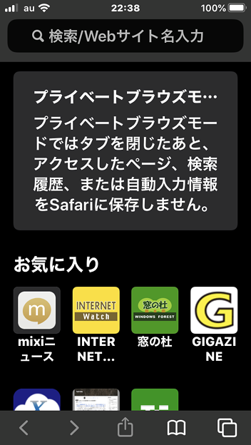 iOS 13:Safariのプライベートモードの注意書き