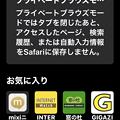 Photos: iOS 13:Safariのプライベートモードの注意書き