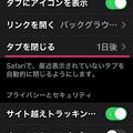 iOS 13:タブを自動的に閉じる機能 - 1