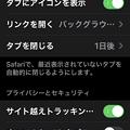 iOS 13:タブを自動的に閉じる機能 - 2