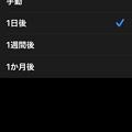 iOS 13:タブを自動的に閉じる機能 - 3