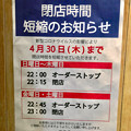 Photos: 鶴亀堂春日井店:コロナで営業時間短縮の案内