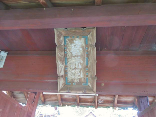 密蔵院の本堂前の門 - 3