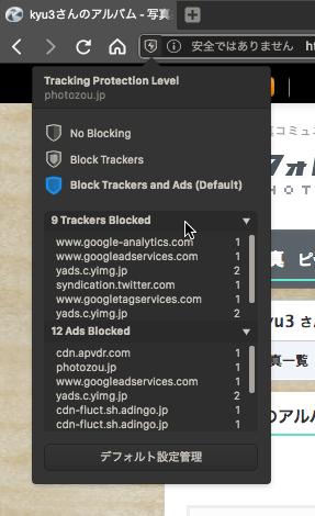 Vivaldi 2.12.1862.3:広告・トラッカーブロック機能 - 2(ブロック項目を表示可能に)