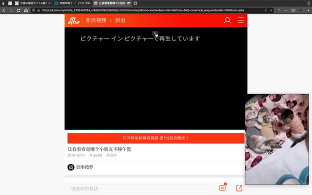 Vivaldi 2.12.1862.3:新浪視頻でもビデオポップアップ可能!