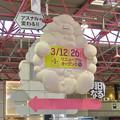 Photos: リニューアル中?のアスナス金山 - 1:金山駅にリニューアルアピール!