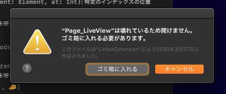 "Mac版Swift Playgrounds:「""Page_LiveView""は壊れているため開けません」と表示されるエラー?"