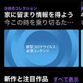 ポッドキャストアプリに「コロナウイルス関連番組紹介」 - 1