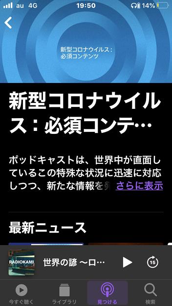 ポッドキャストアプリに「コロナウイルス関連番組紹介」 - 2