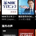 ポッドキャストアプリに「コロナウイルス関連番組紹介」 - 3