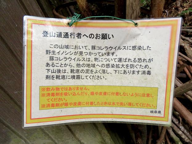 猿啄城展望台 登山道入口 - 14:豚コレラに関する注意書き