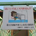 Photos: 坂祝町:木曽川沿いにある小屋の様な建物 - 5