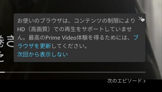 Vivaldi 2.12.1873.3:Amazonプライムで「HD画質で見れない」と言うアラート
