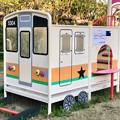 Photos: 尾張広域緑道:JR中央線の車両モチーフの遊具 - 3