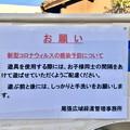 Photos: 尾張広域緑道:コロナ対策で遊ぶ時の注意書き