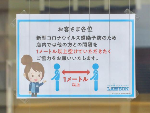 ローソン 春日井桃山町二丁目店:ソーシャル・ディスタンスのお願い