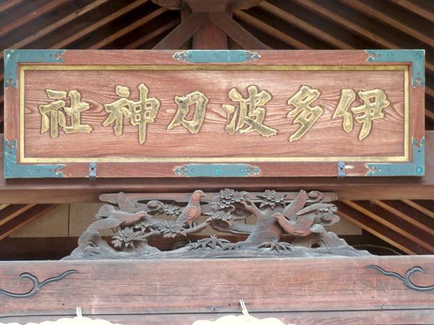 伊多波刀神社 - 18:本堂の鳩が彫られた欄間