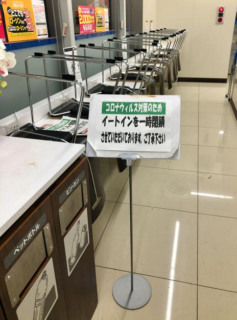 コロナ対策でイートインスペースが閉鎖されてたローソン東野町五丁目店