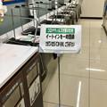 Photos: コロナ対策でイートインスペースが閉鎖されてたローソン東野町五丁目店