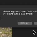 Photos: iMovie起動したら「リムーバルボリューム上のファイルにアクセスしようとしています」と言うアラート