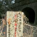 現在もJRが保線用として使用してる愛岐トンネル群第1トンネル - 5:立ち入り禁止の看板