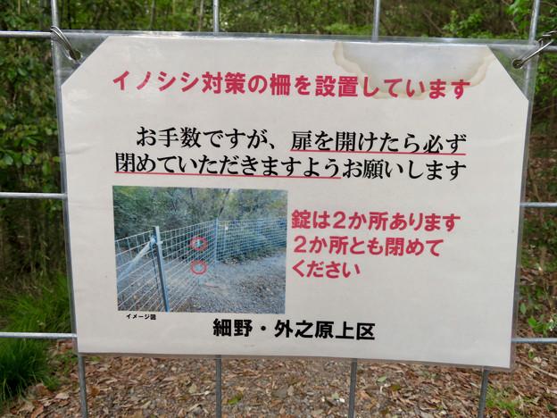 道樹山 - 2:イノシシ侵入防止柵の説明