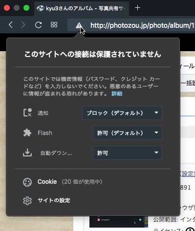 Opera 68:HTTPS化されてないサイトのマークが三角マークに変更 - 2