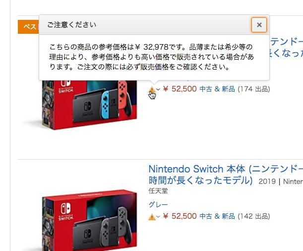 Amazon:定価より高い商品に注意書き