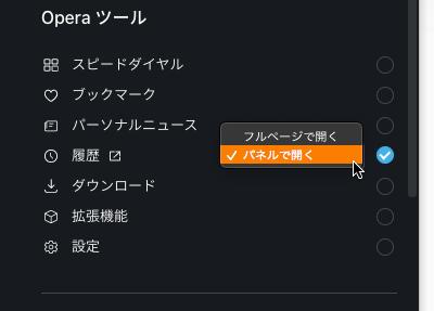 Opera 68:サイドバーの履歴表示方式の設定