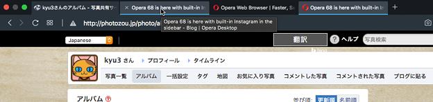 Opera 68:重複したタブをより強調! - 2