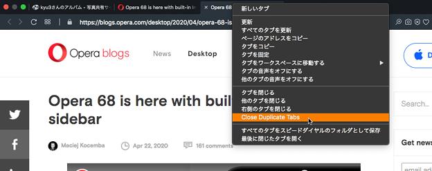 Opera 68:重複したタブを閉じる右クリックメニュー
