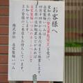 Photos: 自家製麺いづみ:緊急事態宣言で臨時休業