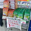 Photos: スギドラッグ春日井中央店で立体型不織布マスク販売(2020年4月26日)