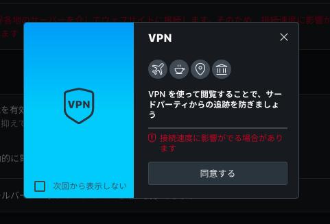 Opera 68:VPN機能を利用すると最初に表示される同意画面