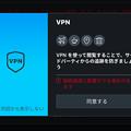 Photos: Opera 68:VPN機能を利用すると最初に表示される同意画面