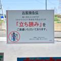 Photos: Covid-19感染拡大防止のため「立ち読み中止」のお願い - 2