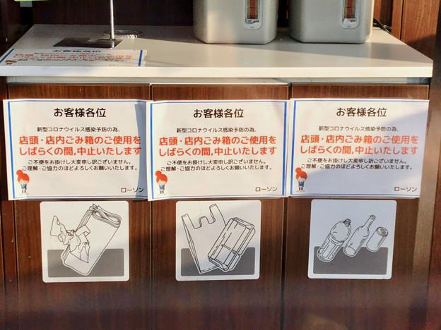 ローソン:Covid-19感染拡大防止のためゴミ箱の使用中止に