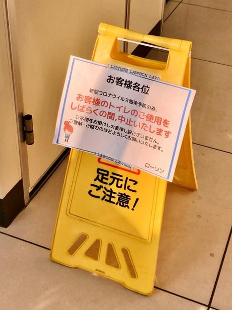 ローソン:Covid-19感染拡大防止のためトイレの使用不可に(注:後にOKに)