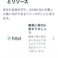 Photos: Fitbitアプリにも「Covid-19」の情報 - 2