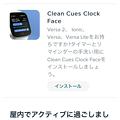 Photos: Fitbitアプリにも「Covid-19」の情報 - 3:文字盤やTipsの紹介