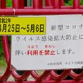 Photos: 桃花台中央公園:新型コロナウイルス感染拡大防止のため遊具の使用が禁止に - 2